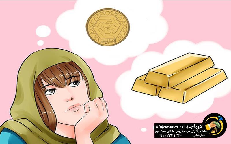شمش طلا بخریم یا سکه