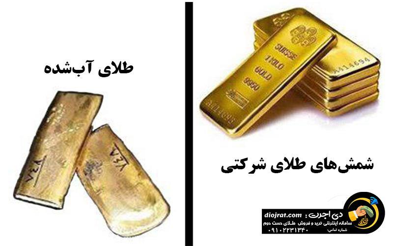 فرق طلا آبشده با شمش طلا