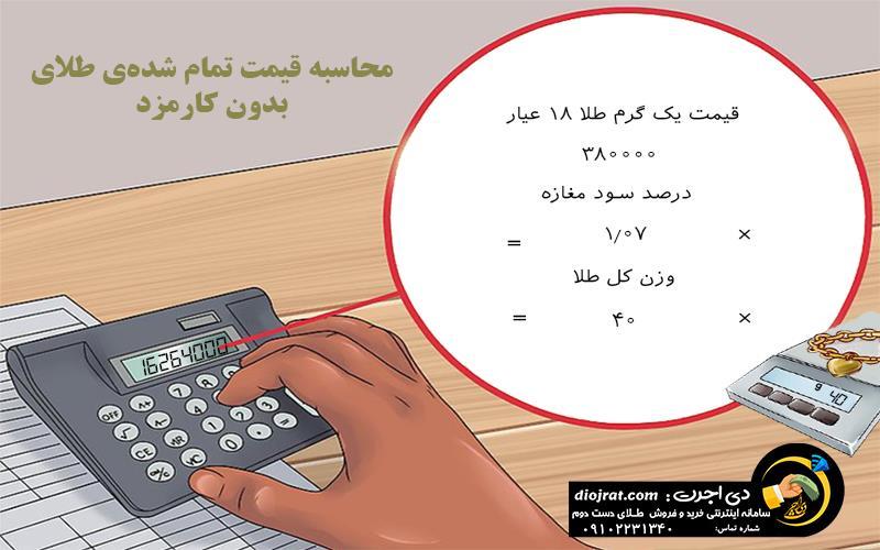 محاسبه قیمت طلا بدون کارمزد