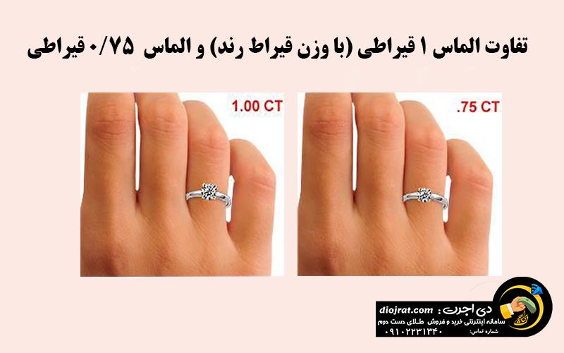 تفاوت الماس یک قیراطی با الماس 0.75 قیراطی