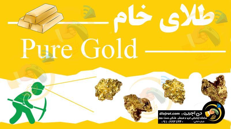 طلا خام