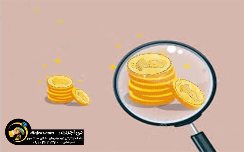 فرق سکه بانکی و غیر بانکی