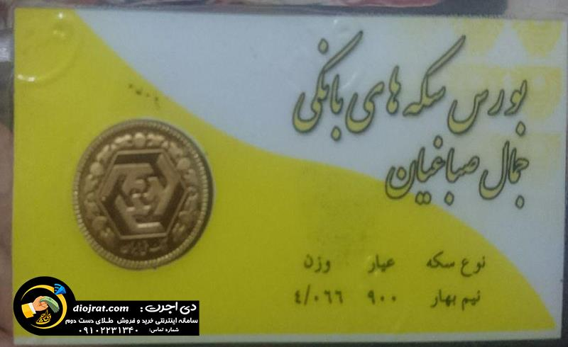 نمونه سکه وکیوم شده توسط طلافروشی