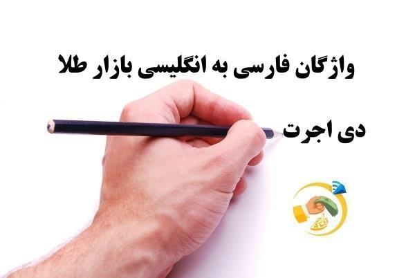 واژگان فارسی به انگلیسی بازار طلا