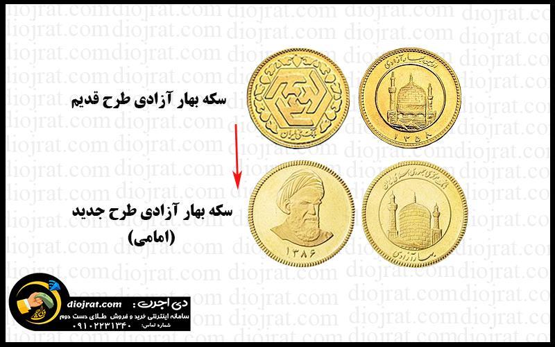فرق سکه طرح جدید و سکه طرح قدیم
