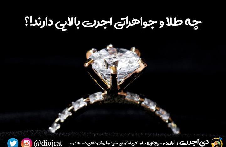 چه طلا و جواهراتی با اجرت بالا به فروش می رسند